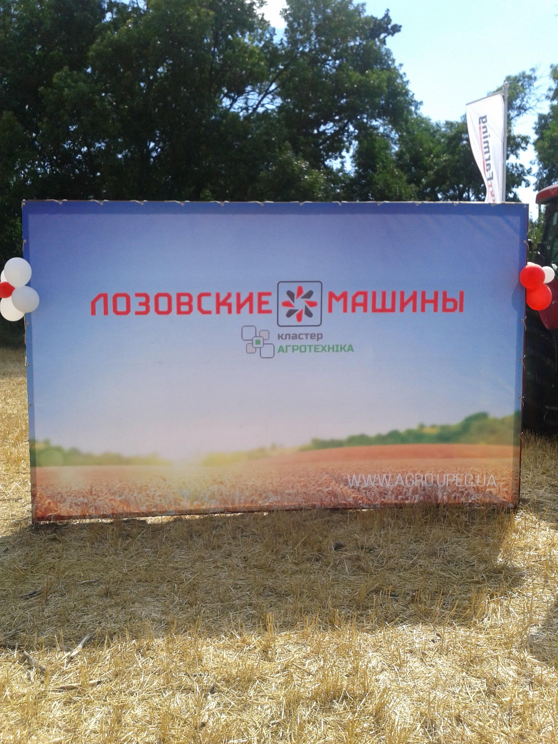 """День поля """"ЛОЗІВСЬКІ МАШИНИ 2016"""""""