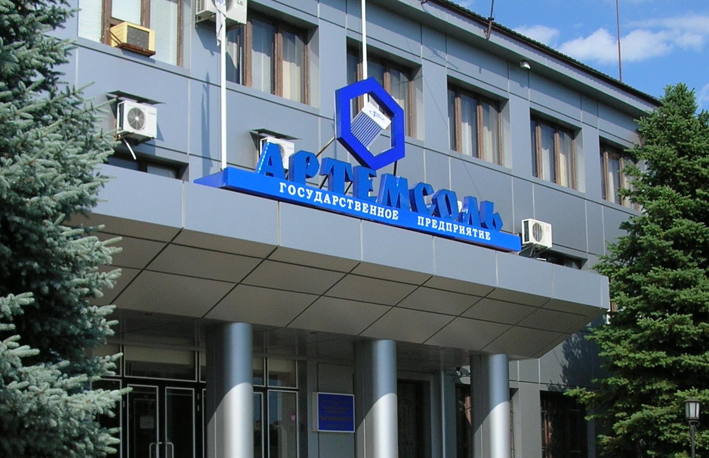 ДП «Артемсіль» Обзор новин за місяць