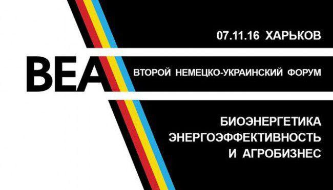 II Україно-німецький форум «Біоенергетика, енергоефективність та агробізнес»
