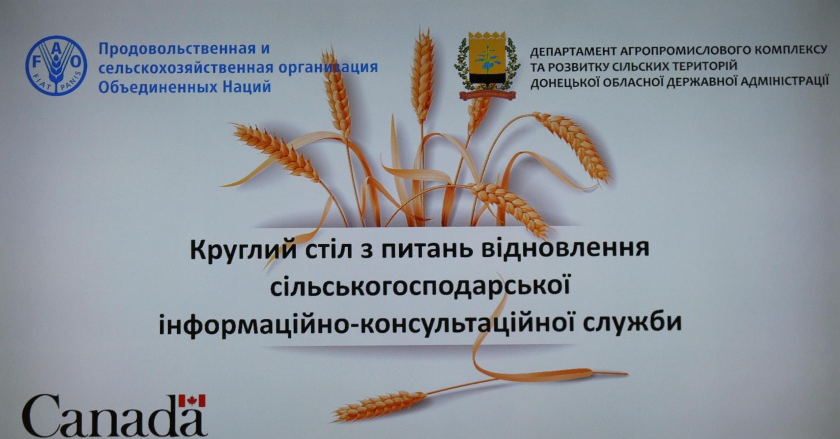 Відновлення дорадницької служби як ефективного механізму підтримки малого сільськогосподарського бізнесу