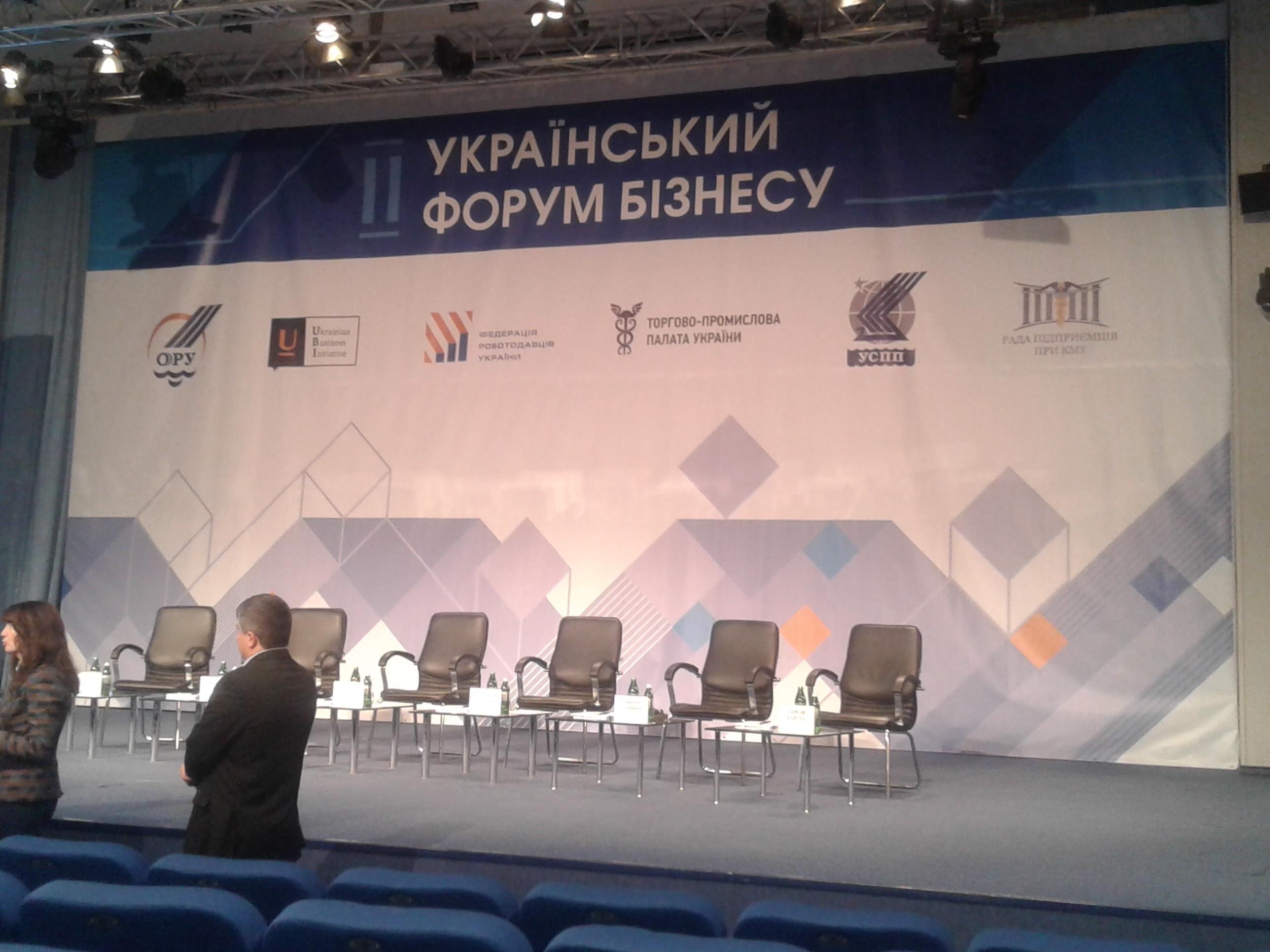 В Києві відбувся ІІ Український форум бізнесу
