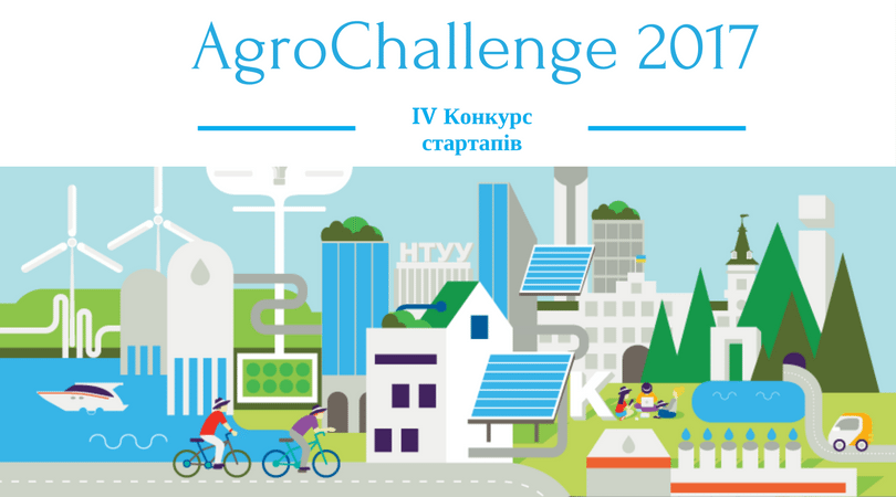 Фундація AgroChallenge проводить ІV Конкурс інноваційних проектів