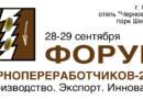 III Міжнародна конференція «Форум зернопереработчіков – 2017» Виробництво. Експорт. інновації