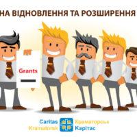 Гранти до 33 тис. Грн від «Карітас» для проживаючих в Донецькій області