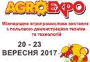 На AGROEXPO-2017 пройде міжнародна конференція зі створення сімейних тваринницьких ферм