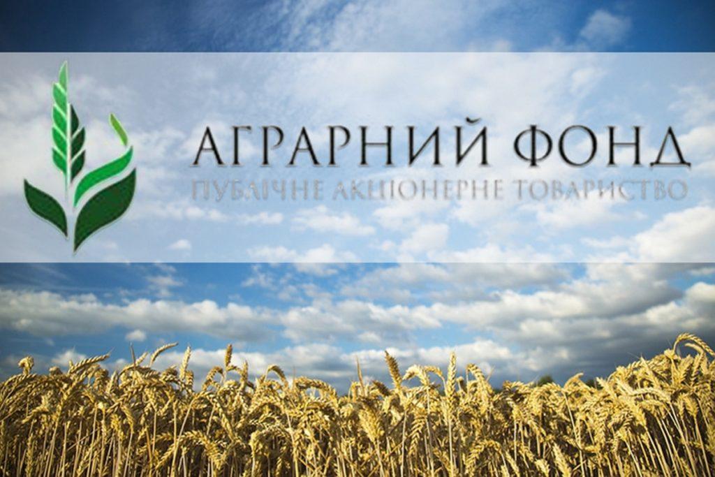 """ПАТ """"Аграрний фонд"""" розпочинає форвардну програму закупівлі зерна врожаю 2018 року."""