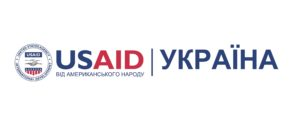 Розпочато конкурс надання грантів у рамках Проекту USAID