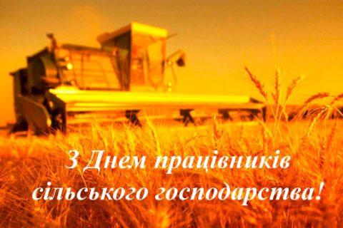 Вітання з Днем працівників сільського господарства