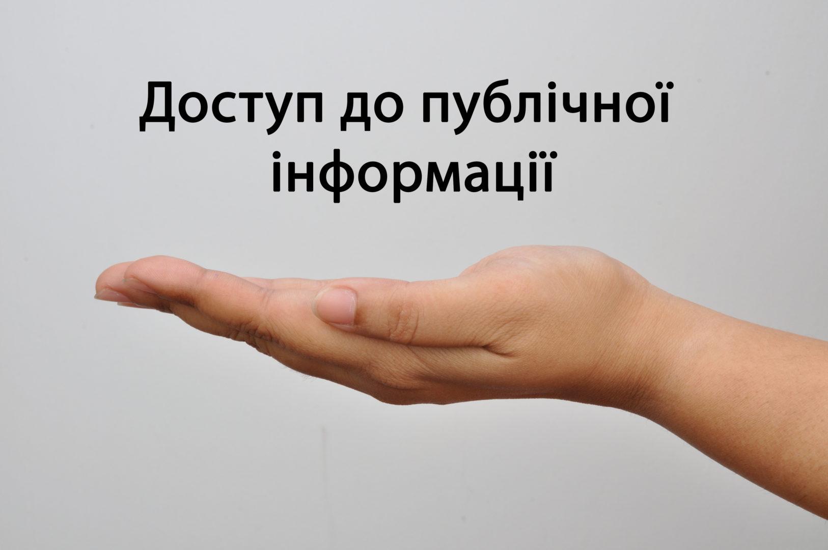 Інформація про розгляд запитів на публічну інформацію у департаменті АПК та РСТ Донецької ОДА за 2017 рік