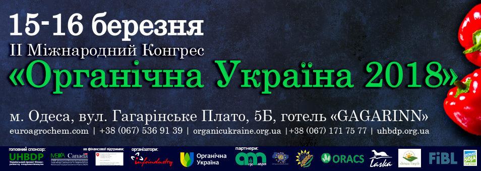 15-16 березня 2018 року Міжнародний Конгрес «Органічна Україна 2018