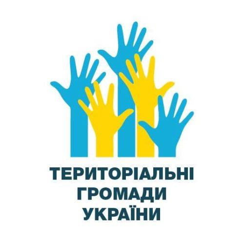 Навчання  спеціалістів ОТГ Донецької області