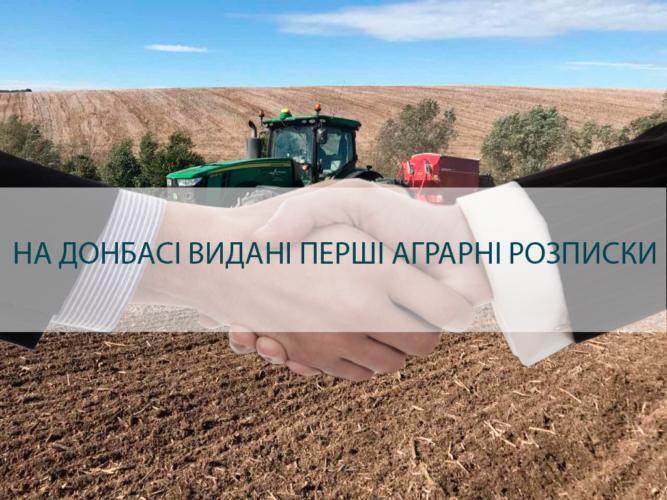 На Донбасі видані перші аграрні розписки