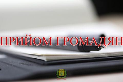 18 вересня відбудеться виїзний спільний прийом громадян в смт. Олександрівка