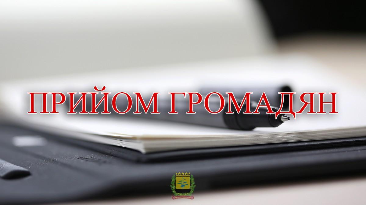 18 липня 2018 року відбудеться виїзний прийом у Олександрівському районі