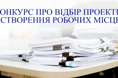 Конкурс про відбір проектів створення робочих місць для відтворення та розвитку інфраструктури Донецької област