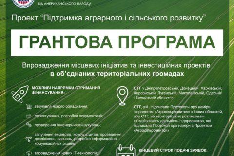 Гранти на впровадження місцевих ініціатив та інвестиційних проектів в ОТГ