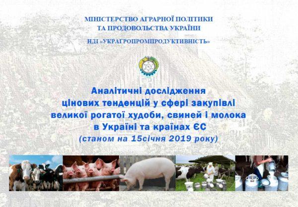 Аналітичні дослідження цінових тенденцій у сфері закупівлі великої рогатої худоби, свиней і молока в Україні та країнах ЄС