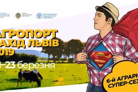 АГРОПОРТ Україна 2019