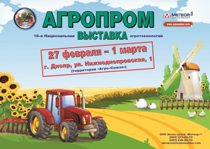 """Національна виставка агротехнологій """"Агропром-2019"""""""