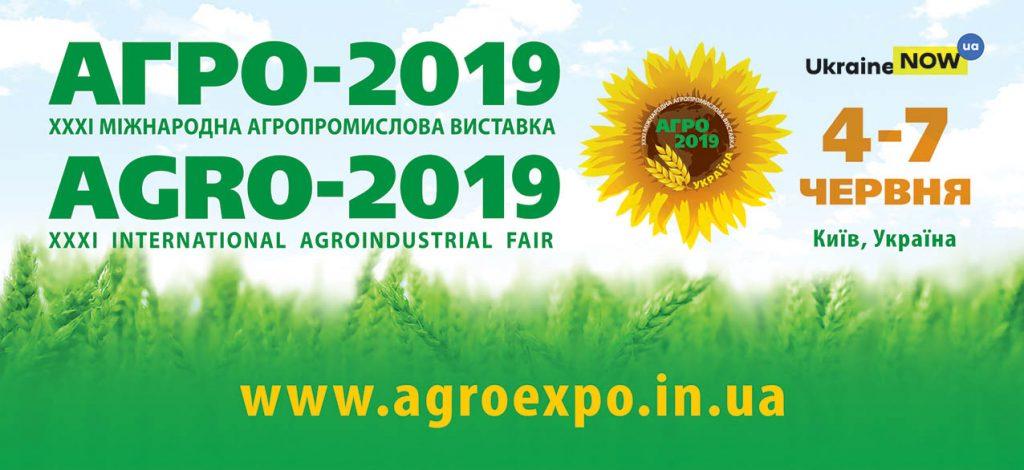 АГРО-2019: Запрошуємо усіх бажаючих на круглий стіл щодо ефективного розвитку аграрної освіти і науки