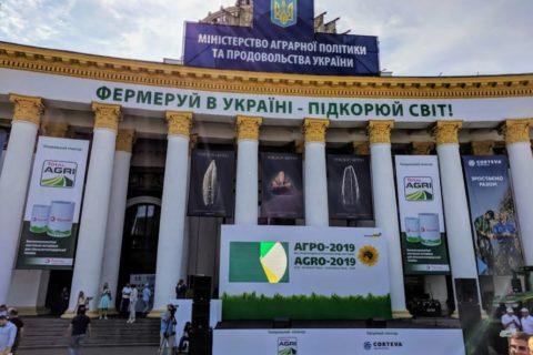 Донецька область була представлена на міжнародній виставці АГРО 2019
