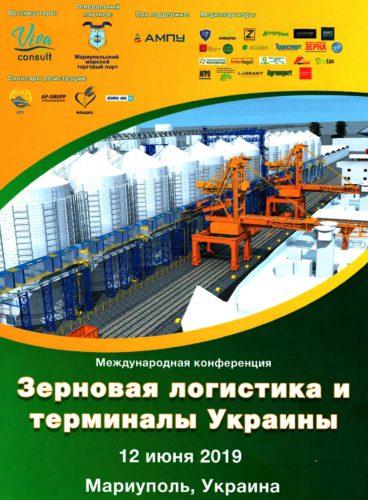 I Міжнародна конференція «Зернова логістика та термінали України»