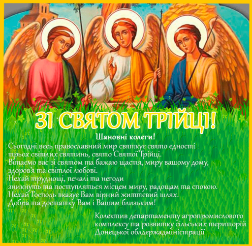 Зі святом Трійці!