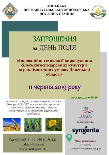 """11 червня 2019 """"День Поля"""""""