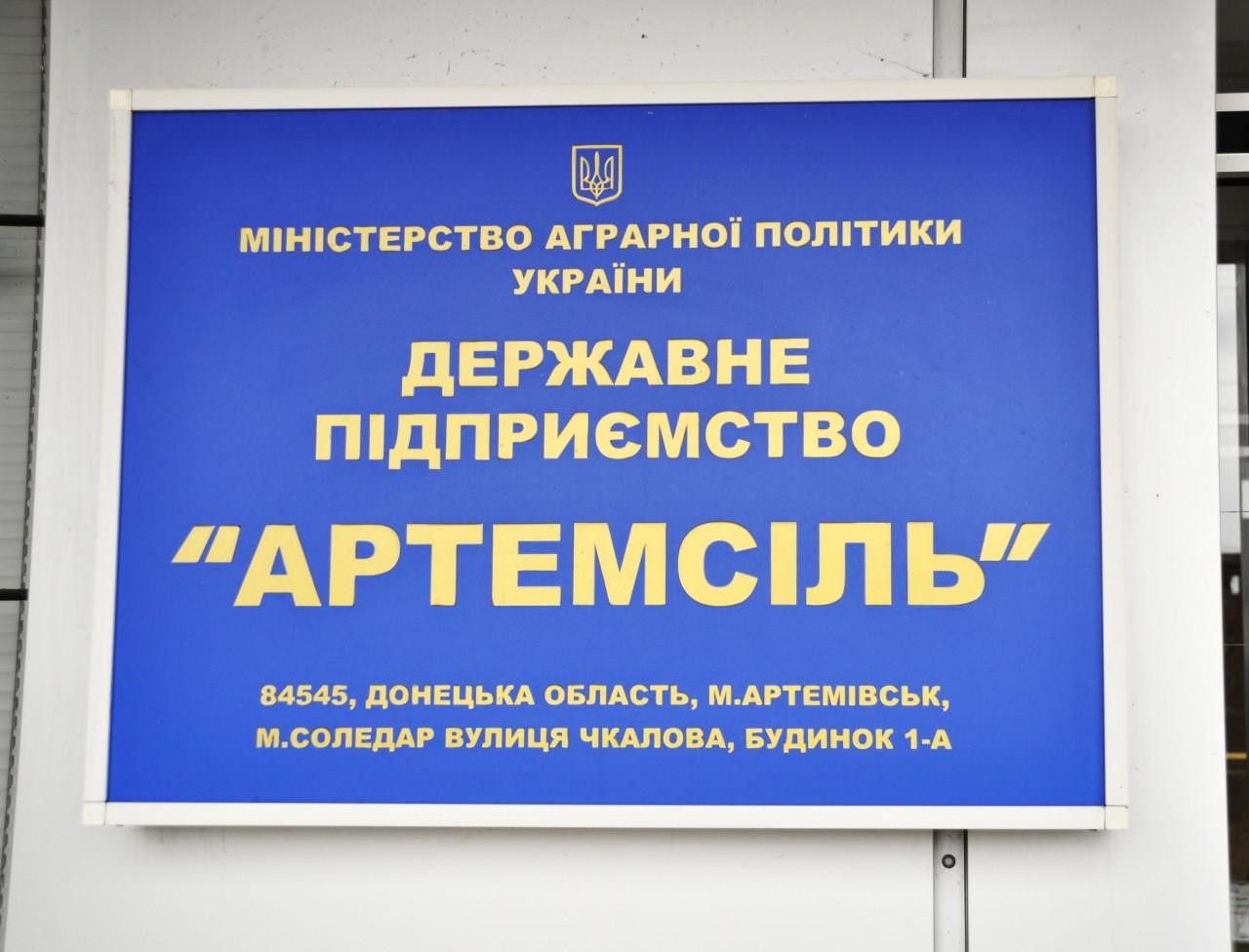У ДП «Артемсіль» підвели підсумки першого півріччя 2019 року