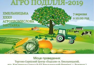 """Агропромислова виставка """"Поділля-2019"""""""