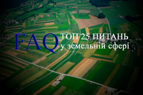 Топ 25 питань у земельній сфері, які найбільше цікавлять власників паїв напередодні запуску ринку землі