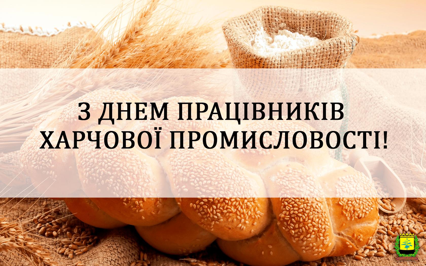 З Днем працівників харчової промисловості!