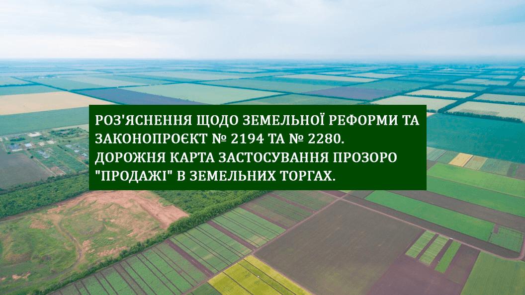 """Роз'яснення щодо земельної реформи та законопроєкт № 2194 та № 2280. Дорожня карта застосування прозоро """"Продажі"""" в земельних торгах."""