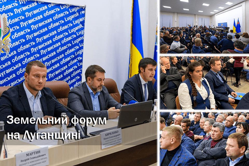 Земельний форум на Луганщині