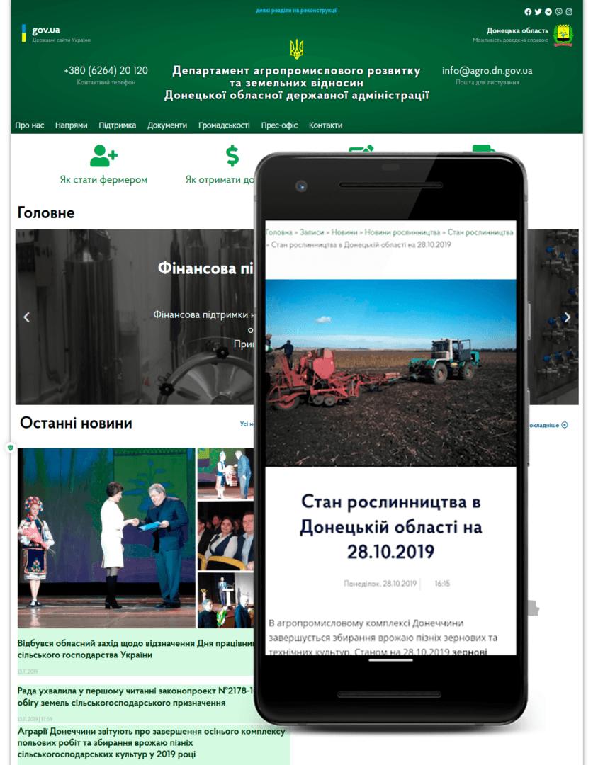 Департамент теперь у твоєму смартфоні, додаток теперь став доступний в Google Play