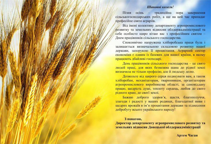 З Днем працівників сільського господарства