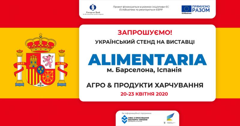 ЄБРР організує для українських виробників колективний стенд на виставці Alimentaria 2020 у Барселоні