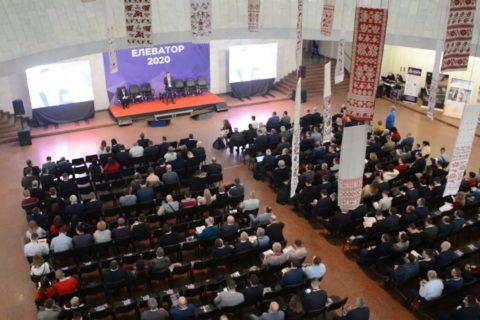 ІІ Аграрний форум «Елеватор – 2020»