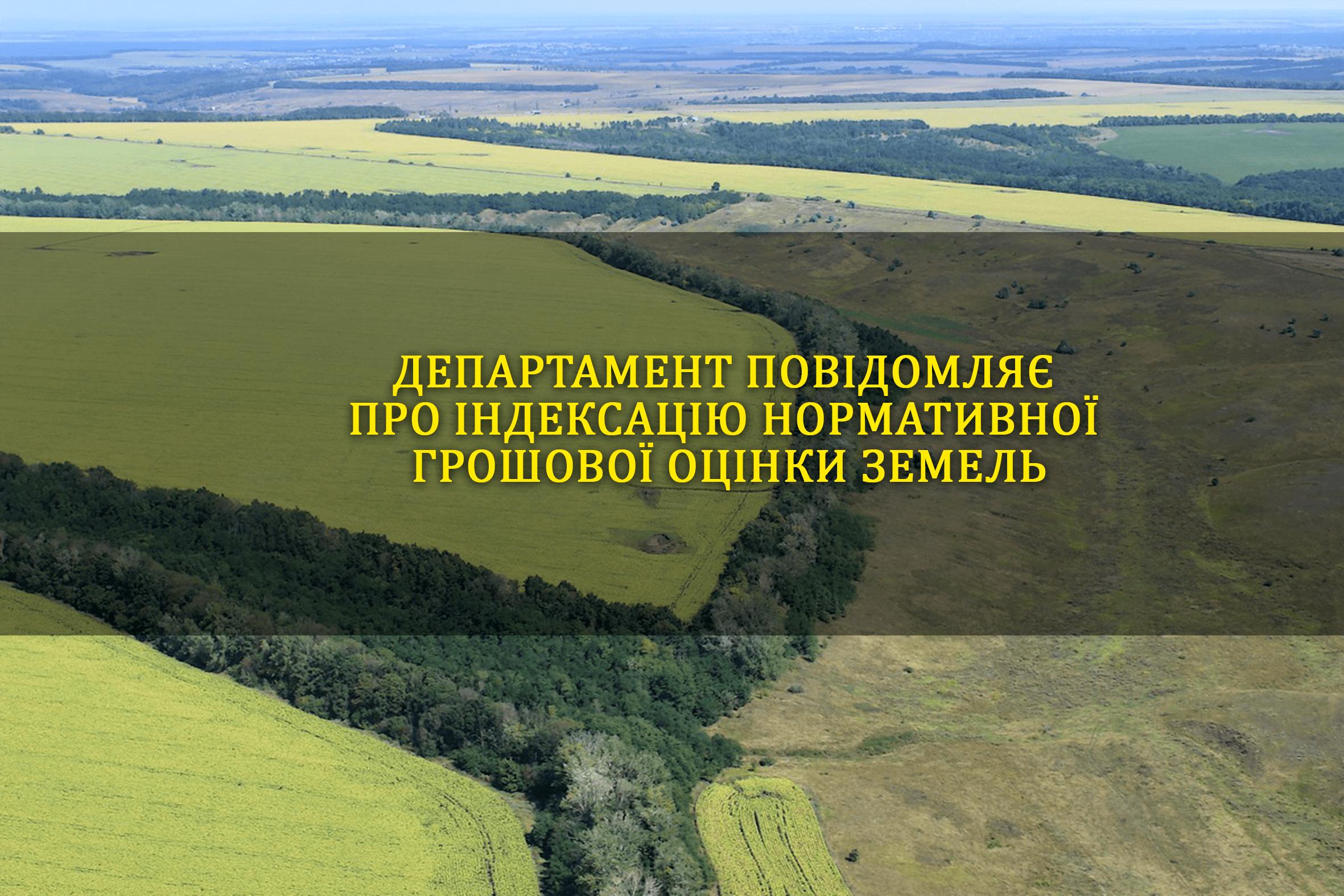 Департамент повідомляє про індексацію нормативної грошової оцінки земель