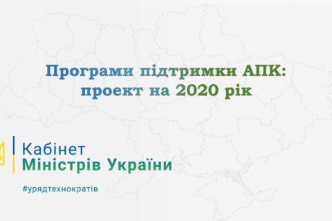 Програми підтримки АПК: проєкт на 2020 рік