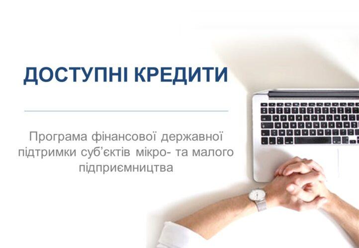 """Програма фінансової державної підтримки суб'єктів мікро- та малого підприємництва """"Доступні кредити"""" від Укргазбанк"""
