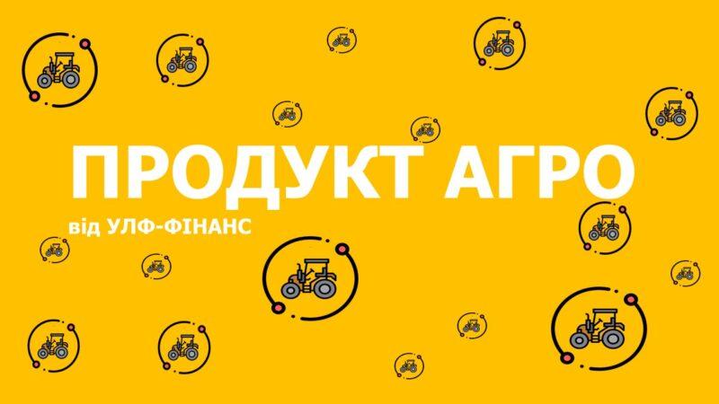 ПРОДУКТ АГРО від УЛФ-ФІНАНС