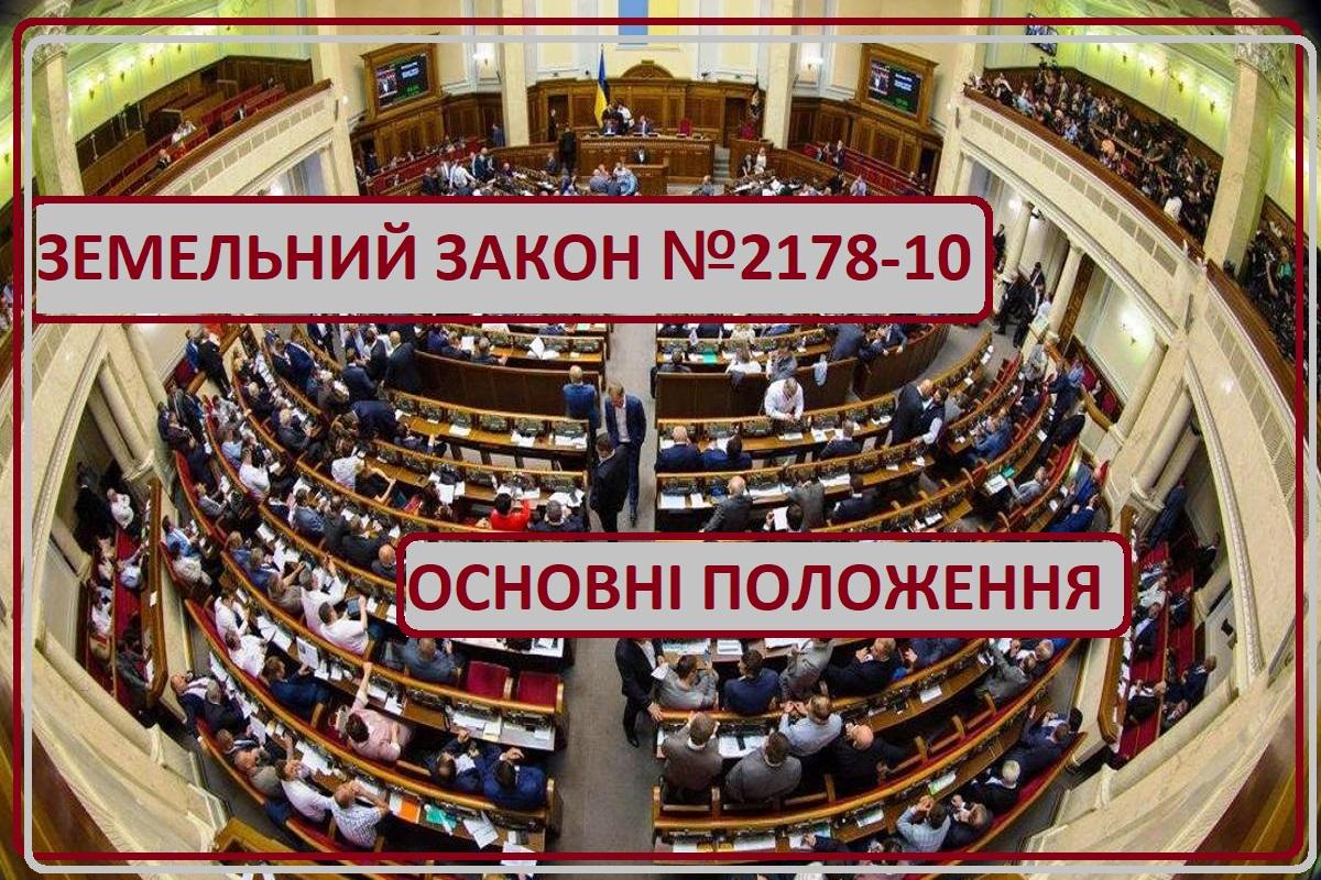 Проект закону України «Про внесення змін до деяких законодавчих актів України щодо умов обігу земель сільськогосподарського призначення» №2178-10