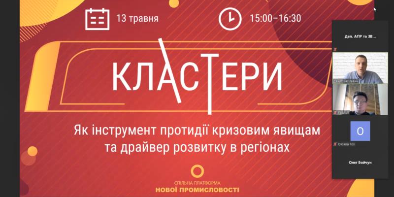 """Департамент брав участь у вебінарі на тему: """"Кластери як інструмент протидії кризовим явищам та драйвер розвитку в регіонах"""""""