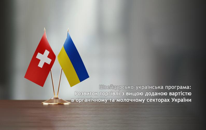 Швейцарсько-українська програма: Розвиток торгівлі з вищою доданою вартістю в органічному та молочному секторах України