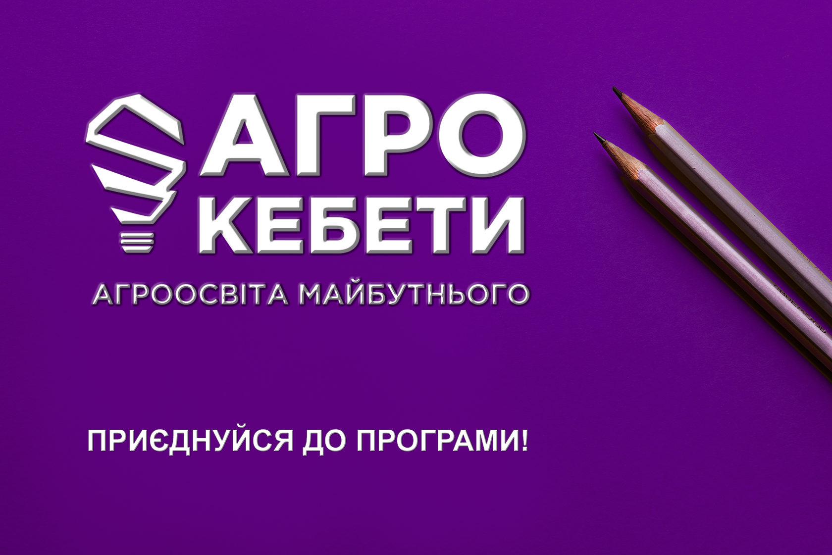 11 червня відбудеться «Круглий стіл» щодо запуску магістерської програми «Агрокебети»