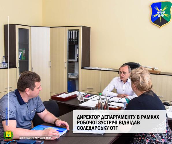 Директор департаменту в рамках робочої зустрічі відвідав Соледарську ОТГ