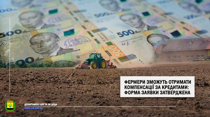 Фермери зможуть отримати компенсації за кредитами: форма заявки затверджена