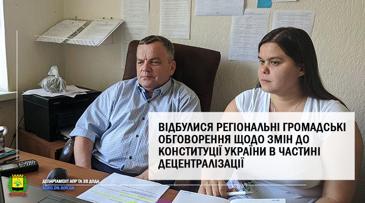 Відбулися регіональні громадські обговорення щодо змін до Конституції України в частині децентралізації