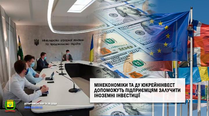 Мінекономіки та ДУ Юкрейнінвест допоможуть підприємцям залучити іноземні інвестиції